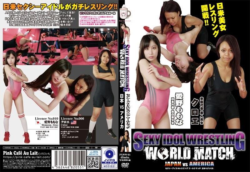 セクシーアイドルレスリング ワールドマッチ 日本vsアメリカ