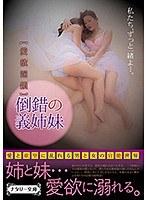 【愛欲淫鎖】倒錯の義姉妹 ダウンロード