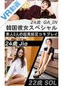 【VR】韓国彼女足コキスペシャル-素人3人の超美脚プレイ-