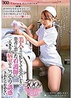 美人なのに忙しくて出会いがない患者に恋した看護師に二人きりの病室でこっそり誘惑されたら拒めない