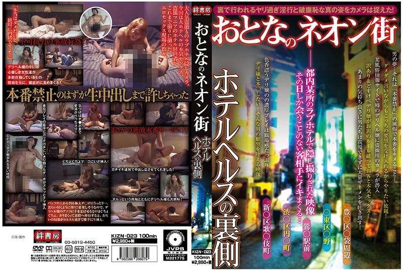 h_1410kizn00023 おとなのネオン街 ホテルヘルスの裏側 [KIZN-023のパッケージ画像