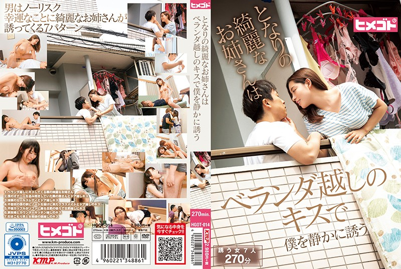 HGOT-014 The Pretty Elder Sister Type Who Lives Next Door Is Quietly Luring Me To Temptation With Soft Kisses From Her Balcony
