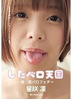 したベロ天国 〜歯・舌ベロフェチ〜 星咲凛 h_1416ad00106のパッケージ画像