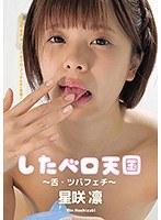 したベロ天国 〜舌・ツバフェチ〜 星咲凛 h_1416ad00107のパッケージ画像
