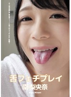 舌フェチプレイ 南梨央奈 h_1416ad00145のパッケージ画像