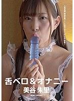 舌ベロ&オナニー 美谷朱里 h_1416ad00157のパッケージ画像