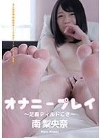 オナニープレイ〜足裏ディルドこき〜 南梨央奈