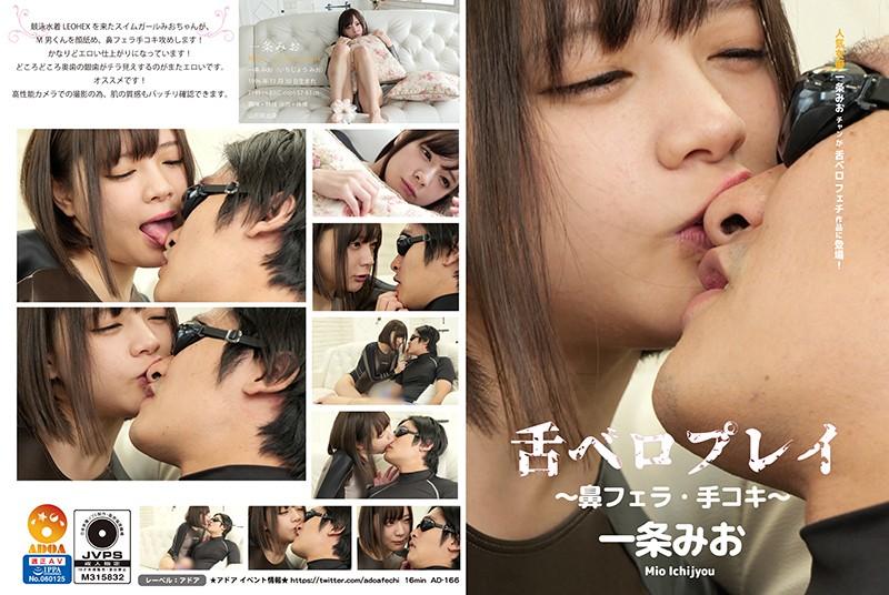 舌ベロプレイ〜鼻フェラ・手コキ〜 一条みお