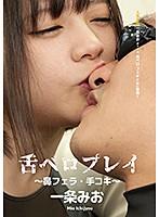 舌ベロプレイ〜鼻フェラ・手コキ〜 一条みお h_1416ad00166のパッケージ画像