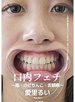 口内フェチ〜歯・のどちんこ・舌観察〜 愛里るい