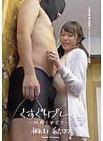くすぐりプレイ〜M男くすぐり〜 桐山結羽 h_1416ad00173のパッケージ画像