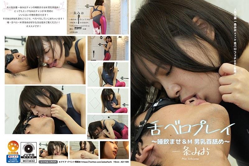 舌ベロプレイ 〜唾飲ませ&M男乳首舐め〜 一条みお