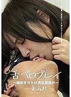 舌ベロプレイ 〜唾飲ませ&M男乳首舐め〜 一条みお ダウンロード