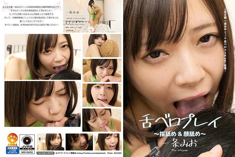 舌ベロプレイ 〜指舐め、顔舐め〜 一条みお