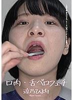 口内・舌ベロフェチ 涼乃ひより