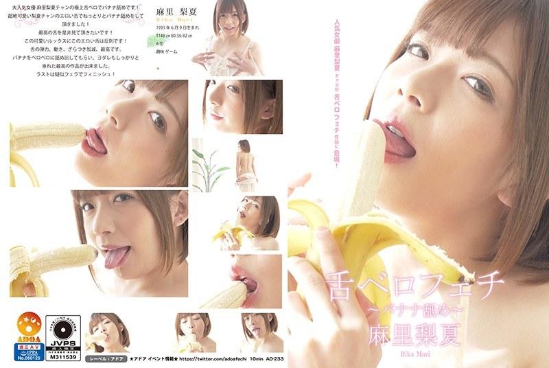 舌ベロフェチ〜バナナ舐め〜 麻里梨夏