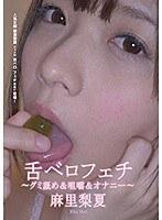 舌ベロフェチ〜グミ舐め&咀嚼&オナニー〜 麻里梨夏 h_1416ad00234のパッケージ画像