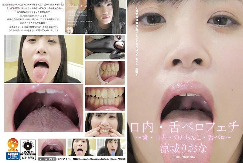 口内・舌ベロフェチ〜歯・口内・のどちんこ・舌ベロ〜 涼城りおな