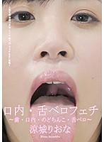 口内・舌ベロフェチ〜歯・口内・のどちんこ・舌ベロ〜 涼城りおな h_1416ad00235のパッケージ画像