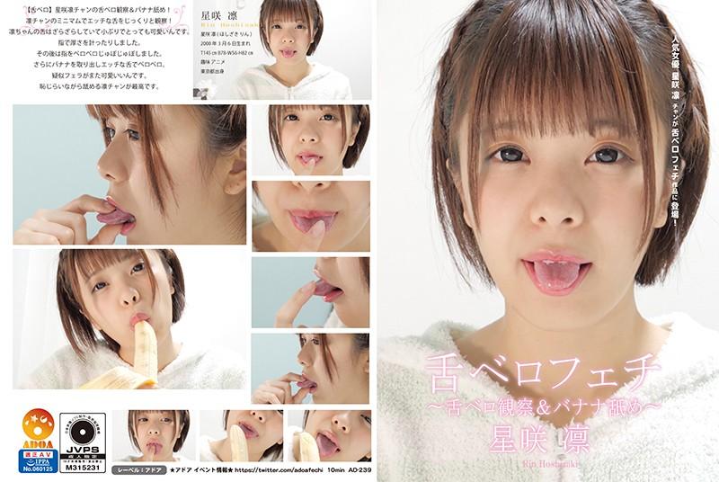 舌ベロフェチ〜舌ベロ観察&バナナ舐め〜 星咲凛
