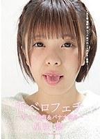 舌ベロフェチ〜舌ベロ観察&バナナ舐め〜 星咲凛 ダウンロード