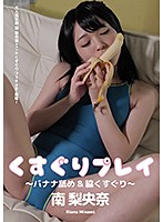 くすぐりプレイ 〜バナナ舐め&脇くすぐり〜 南梨央奈