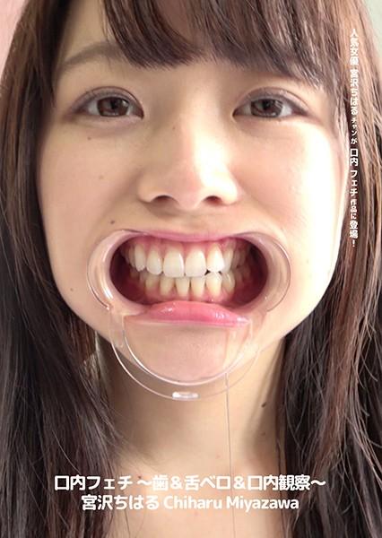 口内フェチ 〜歯&舌ベロ&口内観察〜 宮沢ちはる