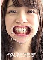 口内フェチ ~歯&舌ベロ&口内観察~ 宮沢ちはる