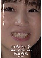 口内フェチ 〜銀歯・のどちんこ・咀嚼〜 桃井杏南 ダウンロード