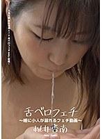 舌ベロフェチ 〜唾に小人が溺れるフェチ動画〜 桃井杏南 ダウンロード