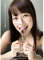 舌ベロ〜ししゃも舐め&咀嚼〜 宮沢ちはる ダウンロード