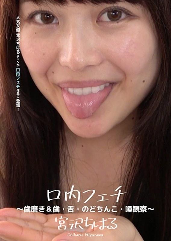口内フェチ〜歯磨き&歯・舌・のどちんこ・唾観察〜 宮沢ちはる