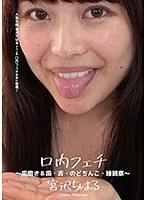 口内フェチ〜歯磨き&歯・舌・のどちんこ・唾観察〜 宮沢ちはる ダウンロード
