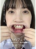 口内フェチ 〜歯・のどちんこ・舌ベロ観察〜 冬愛ことね ダウンロード