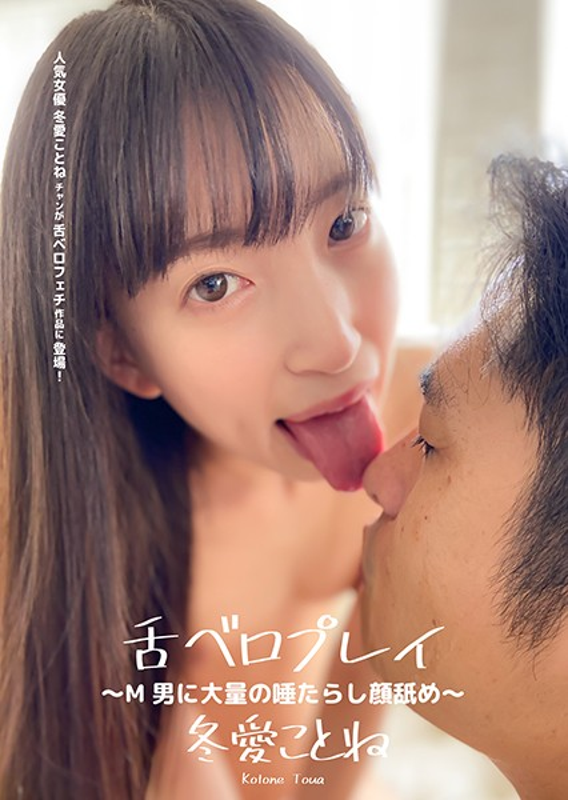 舌ベロプレイ 〜M男に大量の唾たらし顔舐め〜 冬愛ことね