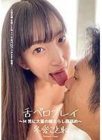 舌ベロプレイ 〜M男に大量の唾たらし顔舐め〜 冬愛ことね ダウンロード