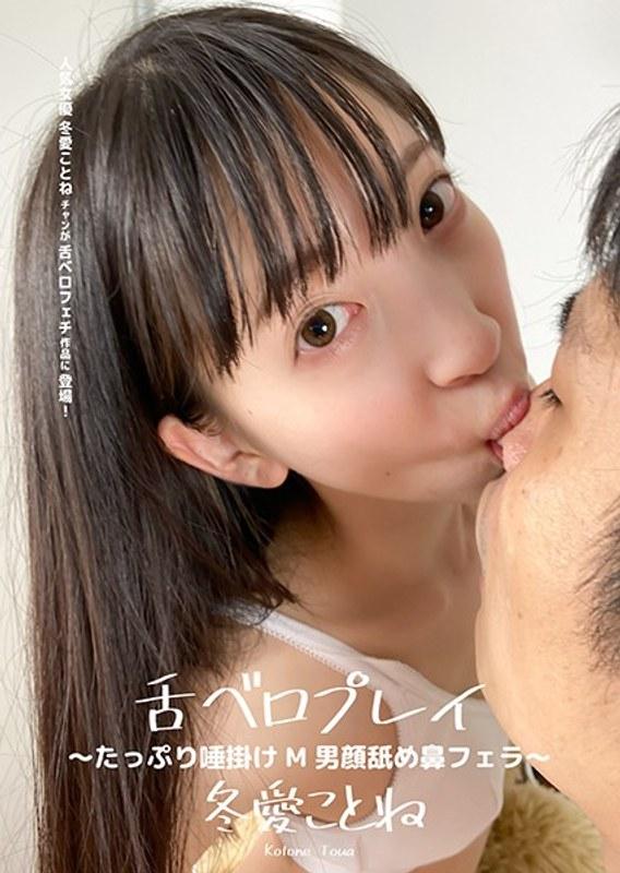 舌ベロプレイ 〜たっぷり唾掛けM男顔舐め鼻フェラ〜 冬愛ことね