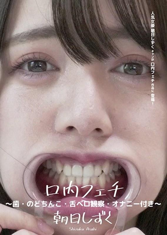 口内フェチ 〜歯・のどちんこ・舌ベロ観察・オナニー付き〜 朝日しずく