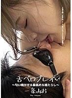 舌ベロプレイ 〜匂い嗅がせ&鼻舐め&唾たらし〜 一条みお ダウンロード