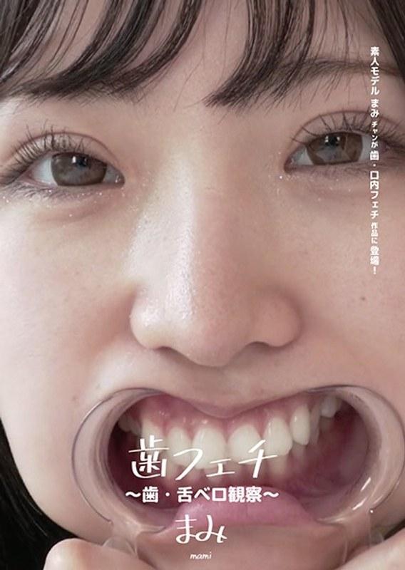 h_1416ad00370 歯フェチ 〜歯・舌ベロ観察〜 [AD-370のパッケージ画像