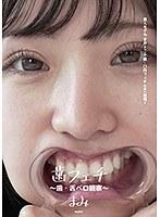 歯フェチ 〜歯・舌ベロ観察〜 ダウンロード