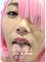 口内フェチ 〜舌ベロ・歯・口内観察〜 香苗レノン