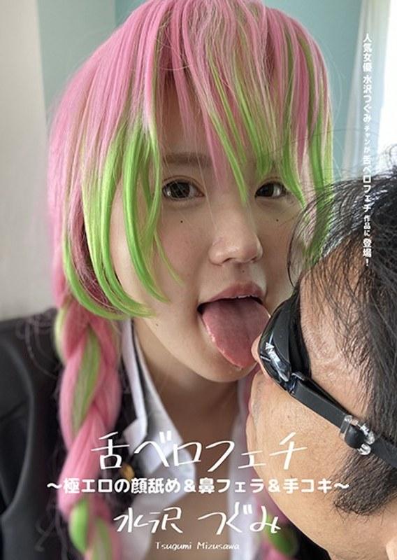 舌ベロフェチ 〜極エロの顔舐め&鼻フェラ&手コキ〜 水沢つぐみ