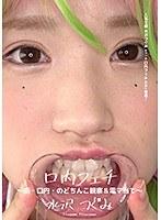 口内フェチ 〜歯・口内・のどちんこ観察&電マ当て〜 水沢つぐみ