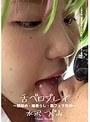 舌ベロプレイ 〜顔舐め・唾垂らし・鼻フェラ攻め〜 水沢つぐみ