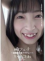 h_1416ad00409[AD-409]脇フェチ 〜脇観察&電マオナニー〜 冬愛ことね