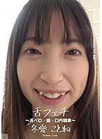 h_1416ad00416[AD-416]舌フェチ 〜舌ベロ・歯・口内観察〜 冬愛ことね