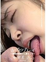 h_1416ad00425[AD-425]舌ベロプレイ 〜顔舐め唾垂らし鼻フェラ〜 加賀美さら