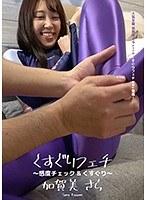 くすぐりフェチ 〜感度チェック&くすぐり〜 加賀美さら ダウンロード