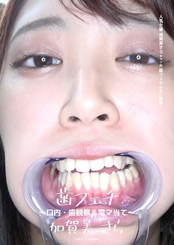 歯フェチ 〜口内・歯観察&電マ当て〜 加賀美さら